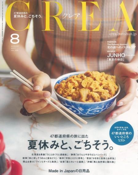 2017.7.7発売_8月号CREA