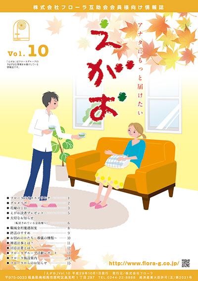 互助会会員様向け情報誌「えがお」宮城県・福島県版Vol.10、岐阜県版Vol.8を掲載しました。