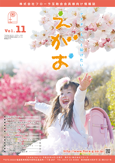 互助会会員様向け情報誌「えがお」宮城県・福島県版Vol.11、岐阜県版Vol.9を掲載しました。