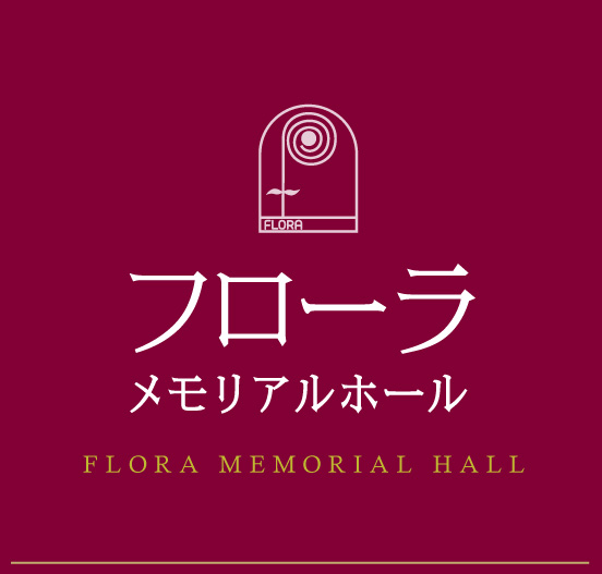 フローラメモリアルホール