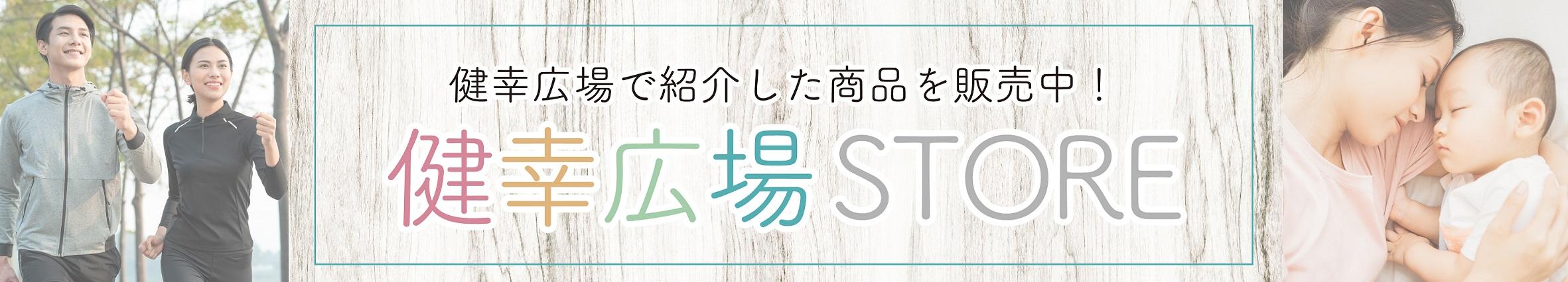 健幸広場STORE