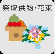 祭壇供物・花束