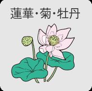 蓮華・菊・牡丹
