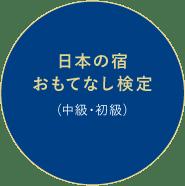 日本の宿おもてなし検定