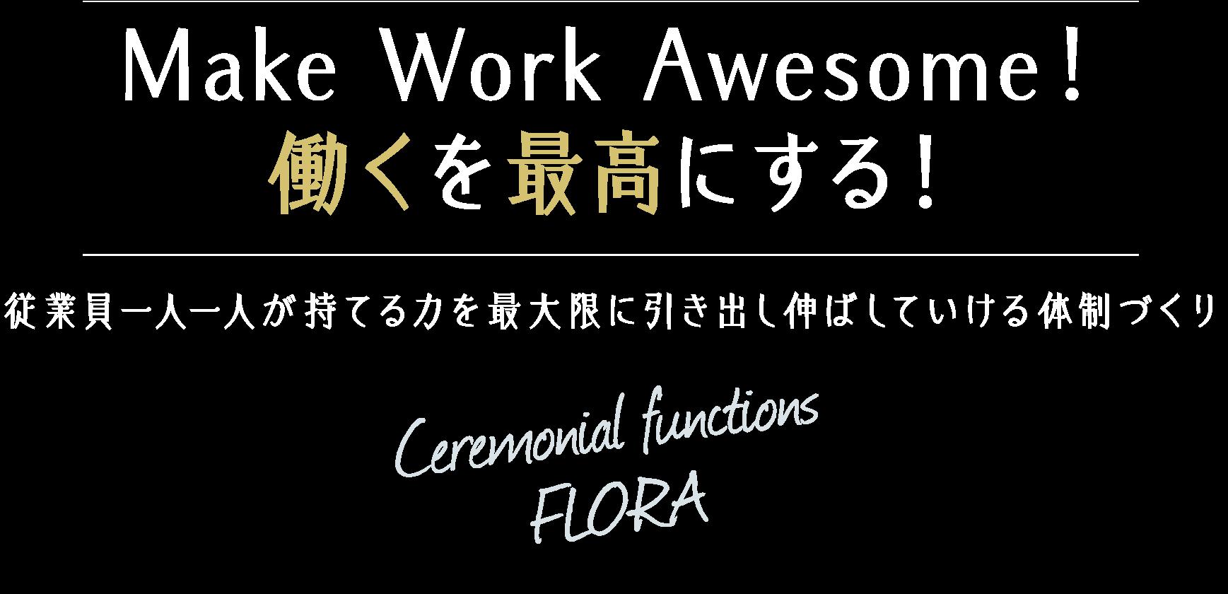 働くを最高にする!