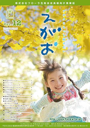 互助会会員様向け情報誌「えがお」宮城県・福島県版Vol.12、岐阜県版Vol.10を掲載しました。