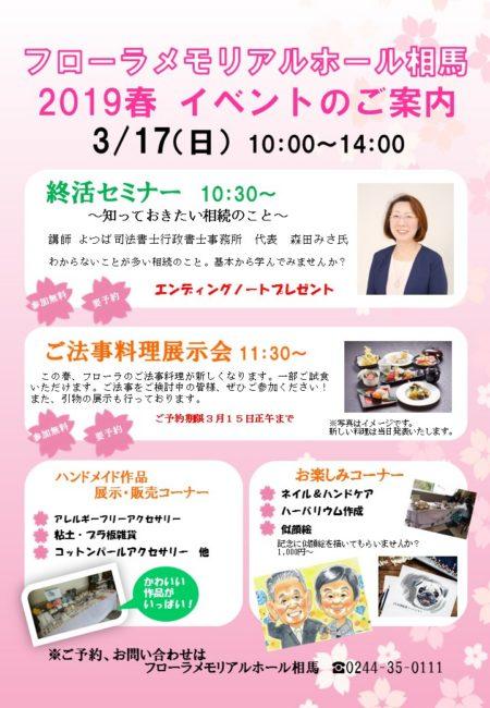メモリアルホール相馬 終活セミナー・ご法事料理展示会の御案内