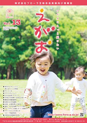 互助会会員様向け情報誌「えがお」宮城県・福島県版Vol.13、岐阜県版Vol.11を掲載しました。
