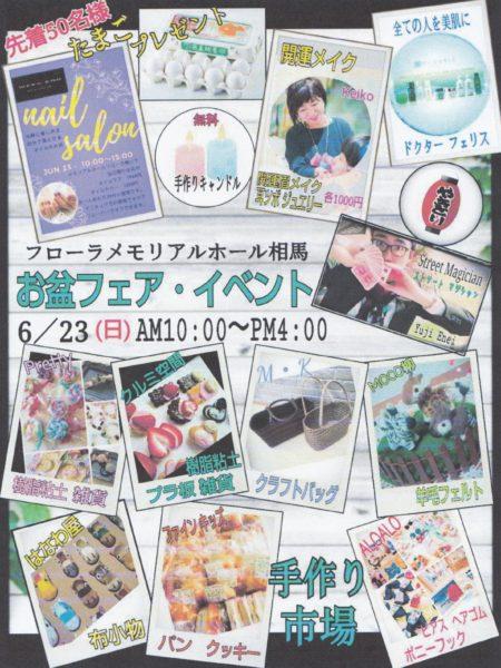 6/22・23 お盆のことならメモリアルホール相馬へ!