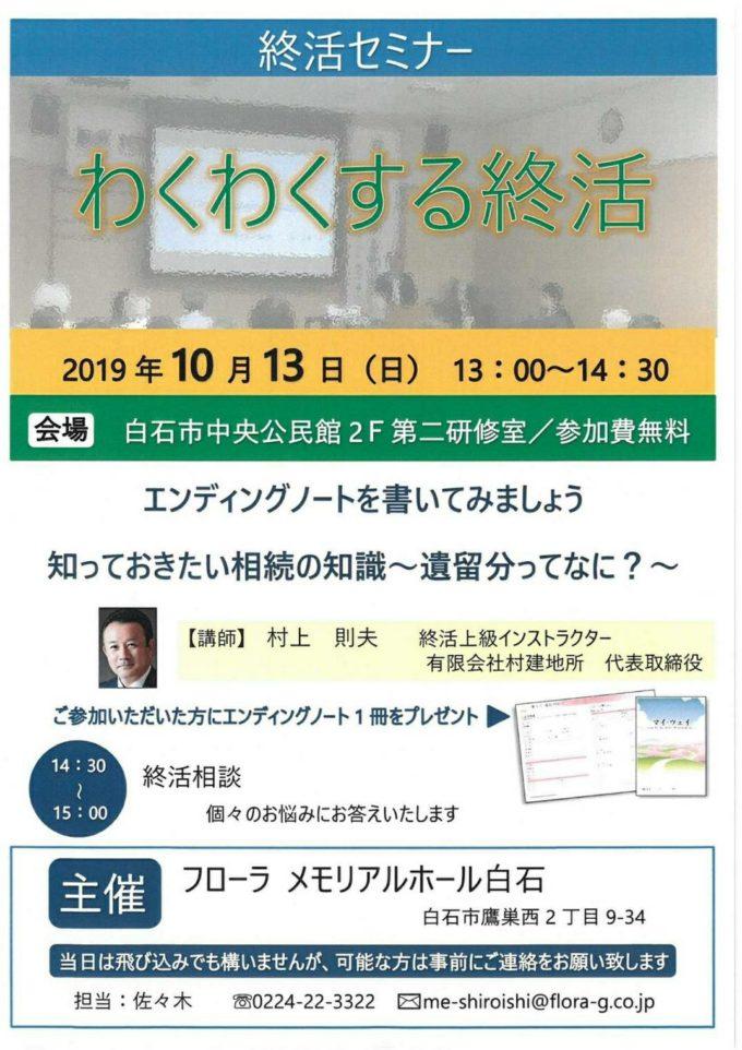 第3回終活セミナー(10月13日 白石)