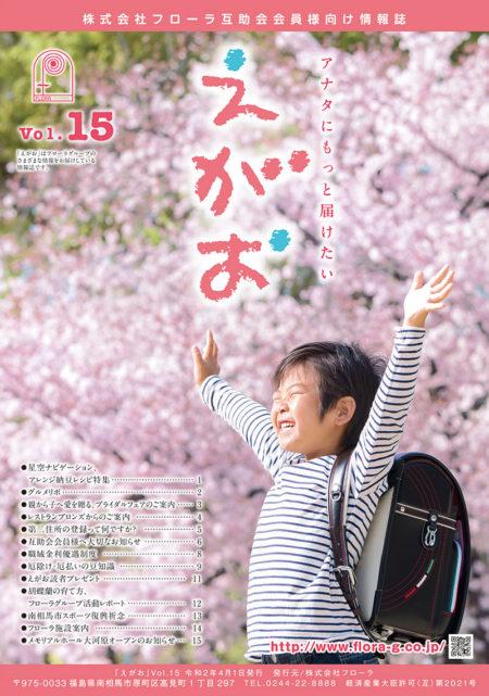 互助会会員様向け情報誌「えがお」宮城県・福島県版Vol.15、岐阜県版Vol.13を掲載しました。
