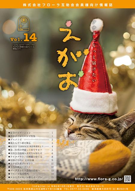 互助会会員様向け情報誌「えがお」宮城県・福島県版Vol.16、岐阜県版Vol.14を掲載しました。