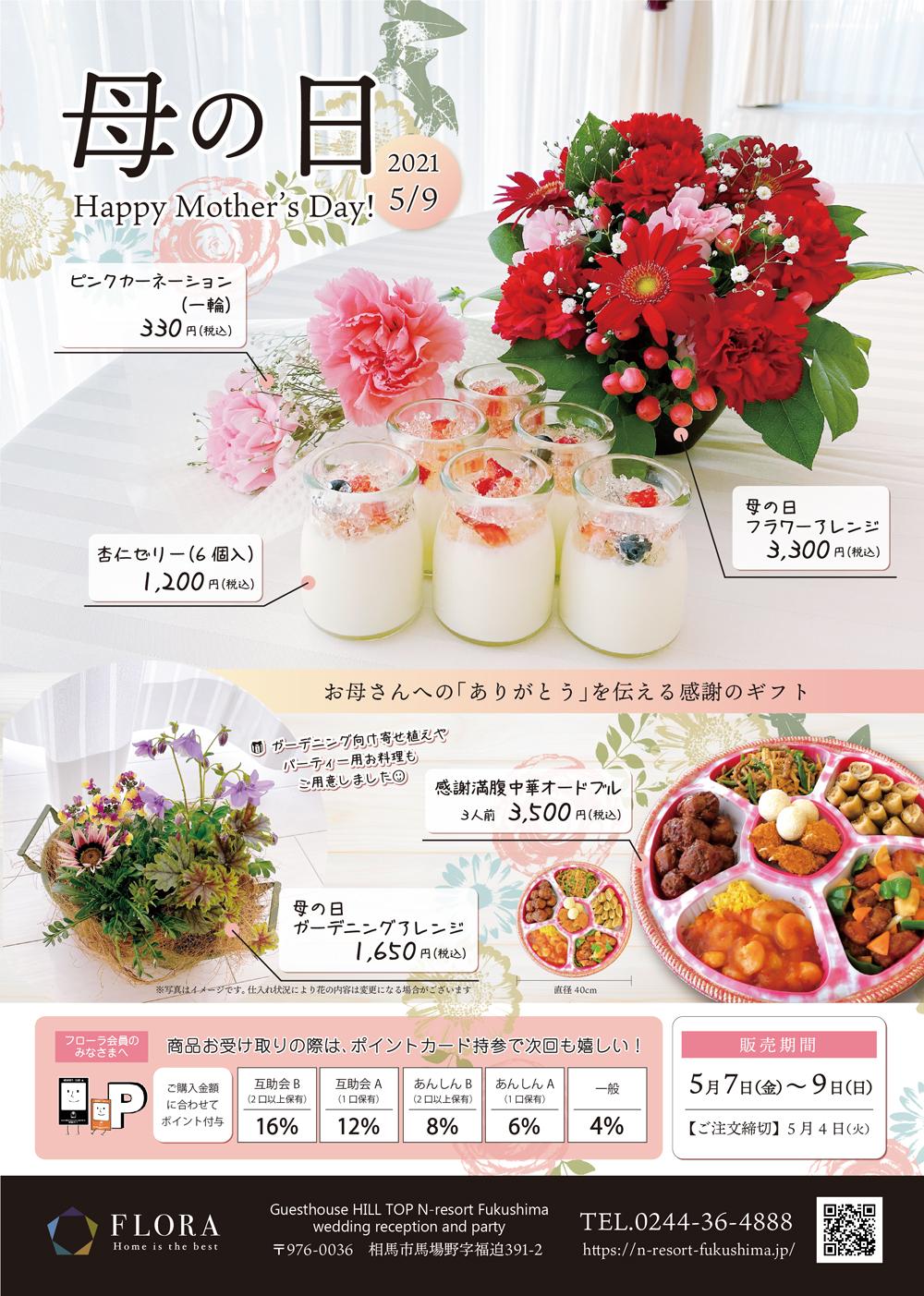 【期間限定】母の日商品 ご注文承り中【福島】
