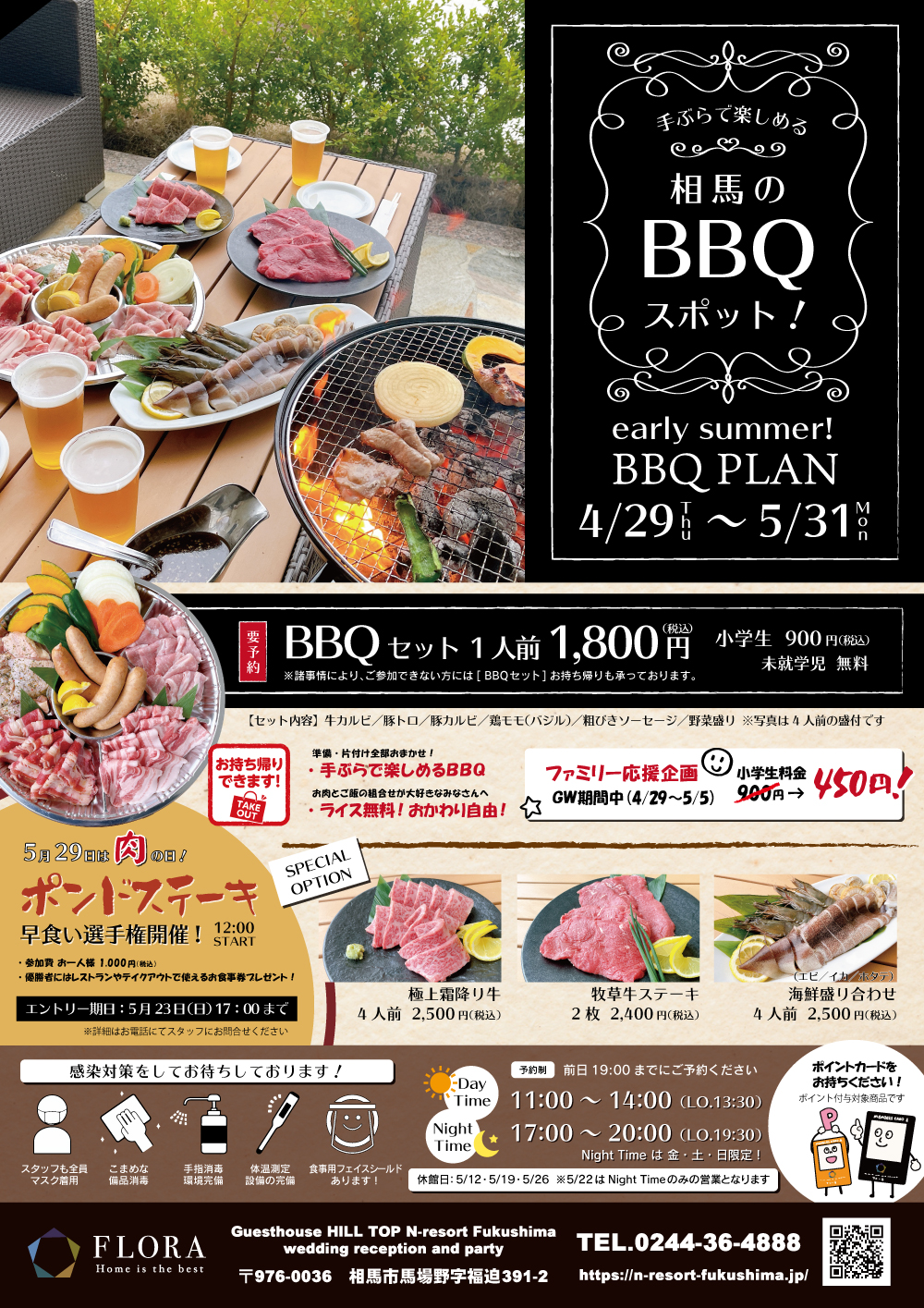 【GW~5月限定!】BBQイベント開催!【福島】