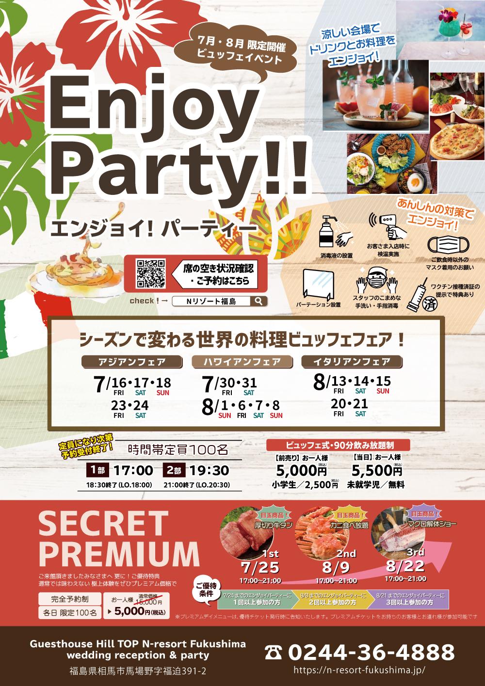 【夏のビュッフェフェア!】エンジョイパーティー開催!【福島】